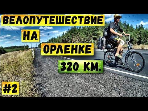 Велопутешествие на детском Орленке | Бомж тур на велосипеде | Серия 2
