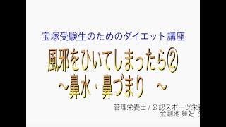 宝塚受験生のダイエット講座〜風邪をひいてしまったら②鼻水・鼻づまり のサムネイル