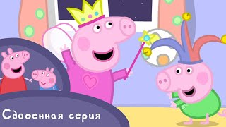 Мультфильмы Серия - Kids Cartoons | Свинка Пеппа - Блины | Без родителей - Мультики