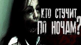Страшные истории на ночь - Кто стучит по ночам??!