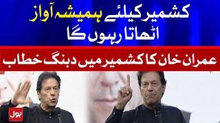 LIVE   PM Imran Khan Speech in Kashmir Jalsa   AJK Elections 2021   23 July 2021   BOL News Live