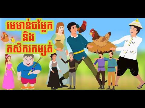 រឿង មេមាន់ចម្លែកនិងកសិករកម្សត់ | រឿងនិទានខ្មែរ | Khmer Story