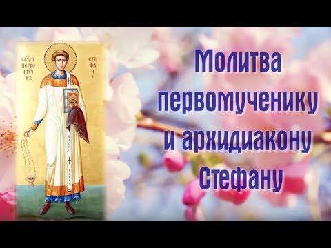 Молитва первомученику и архидиакону Стефану - 9 января день памяти.