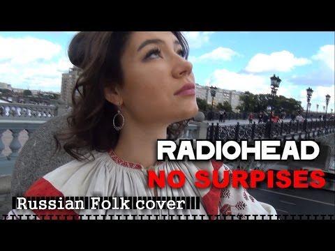 Radiohead - No Surprises (Russian Folk cover)