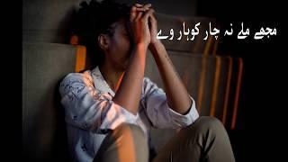 kadi aa mil sanwal yaar ve lyrics - YouTube