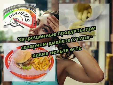 Запрещенные продукты при сахарном диабете 2 типа - какие нельзя есть