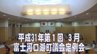平成31年3月富士河口湖町 議会定例会 本会議一般質問 Go!Go!NBC!