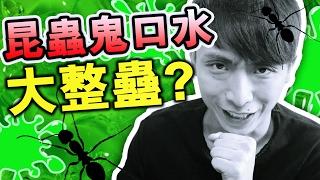 「昆蟲鬼口水」大整蠱!? (中文字幕)