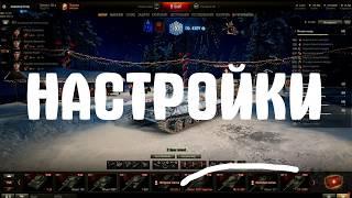 Как сделать меньше миникарту в world of tanks
