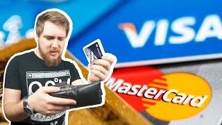 VISA или MasterCard? Есть ответ!