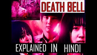 Korean Movie | Death Bell | (2008) Explained in Hindi