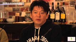 古市憲寿×堀江貴文メディア論編vol.6〜居酒屋ホリエモンチャンネル〜