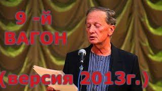 """Михаил Задорнов """"Девятый вагон"""""""