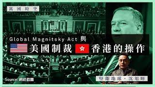 【萬國時空.沈旭暉 015🇺🇸】Global Magnitsky Act與美國制裁香港的操作