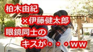 """mqdefault - 柏木由紀×伊藤健太郎 """"眼鏡同士のキス""""がかわいい"""