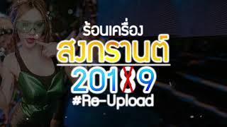 เพลงแดนซ์ต้อนรับสงกรานต์ 2018-2019 Dj jr SR (Re-Up) ชุดที่ 4