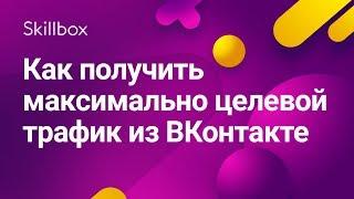 Как получить максимально целевой трафик из «ВКонтакте»
