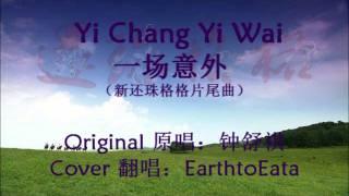 [翻唱cover] 一场意外 Yi Chang Yi Wai - 钟舒祺 Sukie Chung