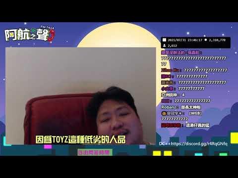 統神香港分部部長神預言Toyz會出事