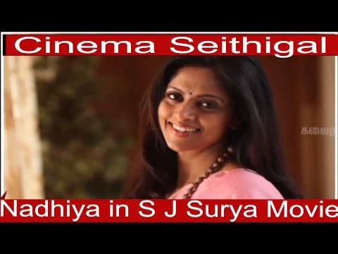 Nadhiya-will-Pair-up-with-S-J-Surya-in-ARMs-movie-Cinema-Seithigal-Kalaignar-TV
