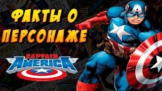 Интересные факты Captain America