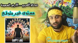 مودي العربي - الأرض السعيدة - دس الدرويش | ريأكشن - Riotaction تحميل MP3