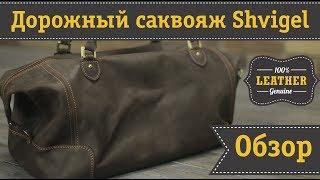 Элитная дорожная сумка из натуральной кожи Shvigel