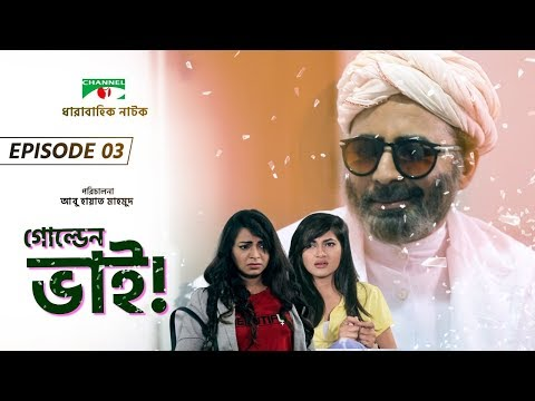 Golden Bhai | Drama Serial | Episode 03 | Afran Nisho | Prova | Aparna Ghosh | Channel I TV