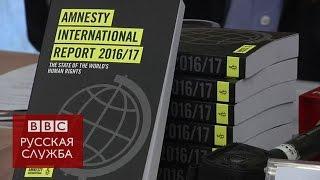 Amnesty International 2016: мир разделен и опасен