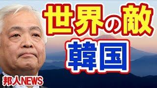 藤井厳喜いずれ韓国は世界の敵になる!ムン・ジェイン政権の動向に注意!個人感想