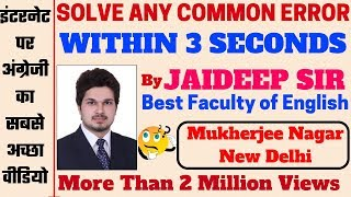 SOLVE ANY  ENGLISH GRAMMAR COMMON ERROR QUESTION  WIITHIN 3 SECONDS BY JAIDEEP SIR