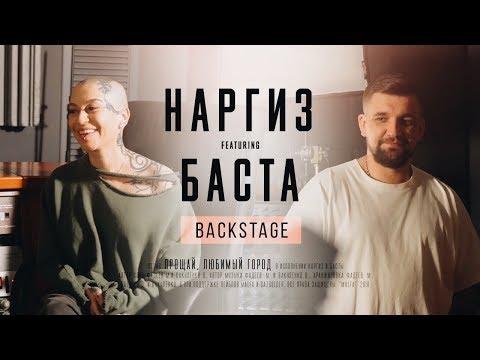 Наргиз ft. Баста - Прощай, любимый город BACKSTAGE