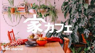 家カフェBGM: Coffee House Music - Relax Jazz Piano & Guitar Cafe for Coffee Break