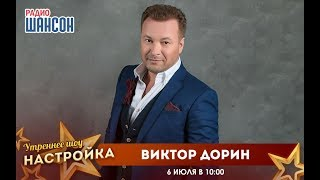 «Звездный завтрак» с певцом Виктором Дориным (Петлюрой)