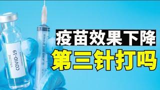 第三针加强针打不打专家没确定,疫苗有效性下降,三种疫苗保护力不同程度减弱【时事追踪】