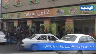 مازيكا صاحب مطعم في صنعاء جنسيته سوري......يحب اليمن ويطعم الفقراء والمساكين.....في صنعاء.....مجانآ وجهو تحميل MP3