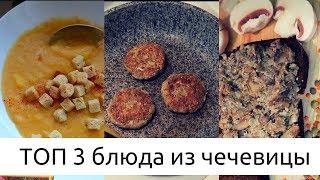 Топ 3 блюда из чечевицы. Замена мяса и дополнение к нему.