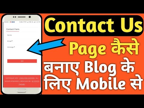 How To Make Contact Us Page in Blogger From Mobile || How To Add Contact Form in Blog in [Hindi]