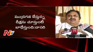 Dasari Narayana Rao House Arrested | Fire on Police and Chandrababu