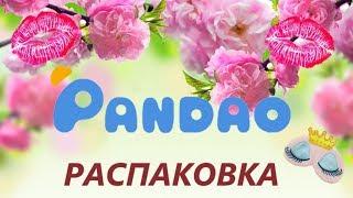 ДЕШЕВЫЕ ТОВАРЫ ИЗ КИТАЯ/РАСПАКОВКА ПАНДАО/PANDAO