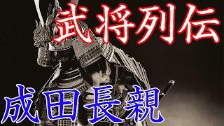 歴史ミステリーのぼうの城は実話?成田長親はどんな人物だった?