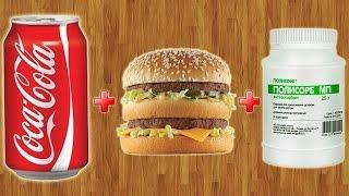 Что будет, если съесть испорченный гамбургер и запить Coca-Cola?