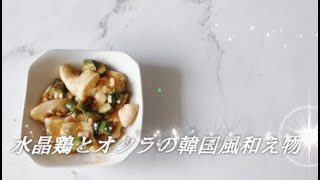 宝塚受験生のダイエットレシピ〜水晶鶏とオクラ〜