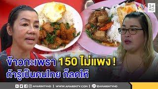 ทุบโต๊ะข่าว:แม่ค้าขายข้าวกะเพรา150โต้ไม่แพง!ยันมี2ราคาถ้าบอกคนไทยลดให้ ไม่ควรประจานออกสื่อ 16/01/61