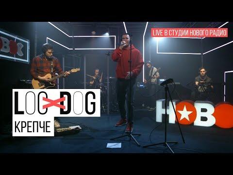 Loc-Dog - Крепче (Live в студии Нового радио)