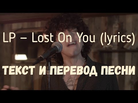 LP — Lost On You (lyrics текст и перевод песни)