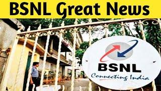 BSNL great news | बीएसएनएल कभी भी नहीं बंद होंगे | Problem Solved