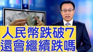 人民幣跌破7後,要跌到這個程度?中國經濟將面臨3大挑戰(2019/08/05)