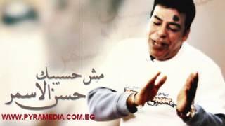 حسن الاسمر - بينا / Hassan el Asmar - Beena تحميل MP3
