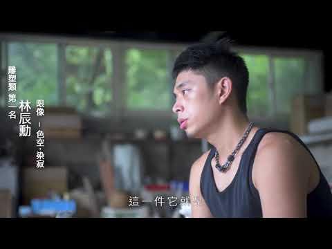 臺中市第二十二屆大墩美展 雕塑類得獎感言 林辰勳先生